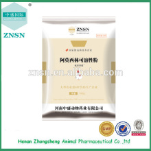 Poultry Antibiotics Medicine Amoxicillin 10% Water Soluble Powder, High Quality Amoxicillin Water Soluble Powder,synergist