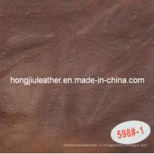 Мятая искусственная кожа для софы и мебели