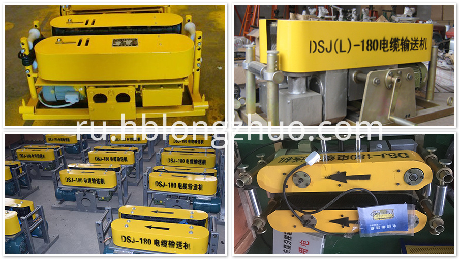 cable conveyer