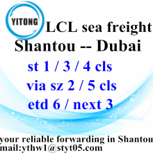 Shantou Containers Shpping LCL Доставка в Дубай