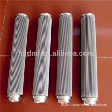 Патрон фильтра окиси металла удаления элемента фильтра melt волокна нержавеющей стали OEM