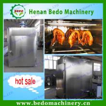 2015 Chine usine approvisionnement poisson viande industrielle fumeurs / fumée four / viande fumeur à vendre avec CE