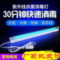Portable T5 tube 14W LED Sterilization UV Light