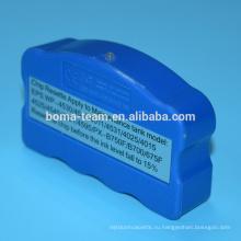 Совместимый чип resetter для Epson T6710 C13T671000 неныжный бак чернил