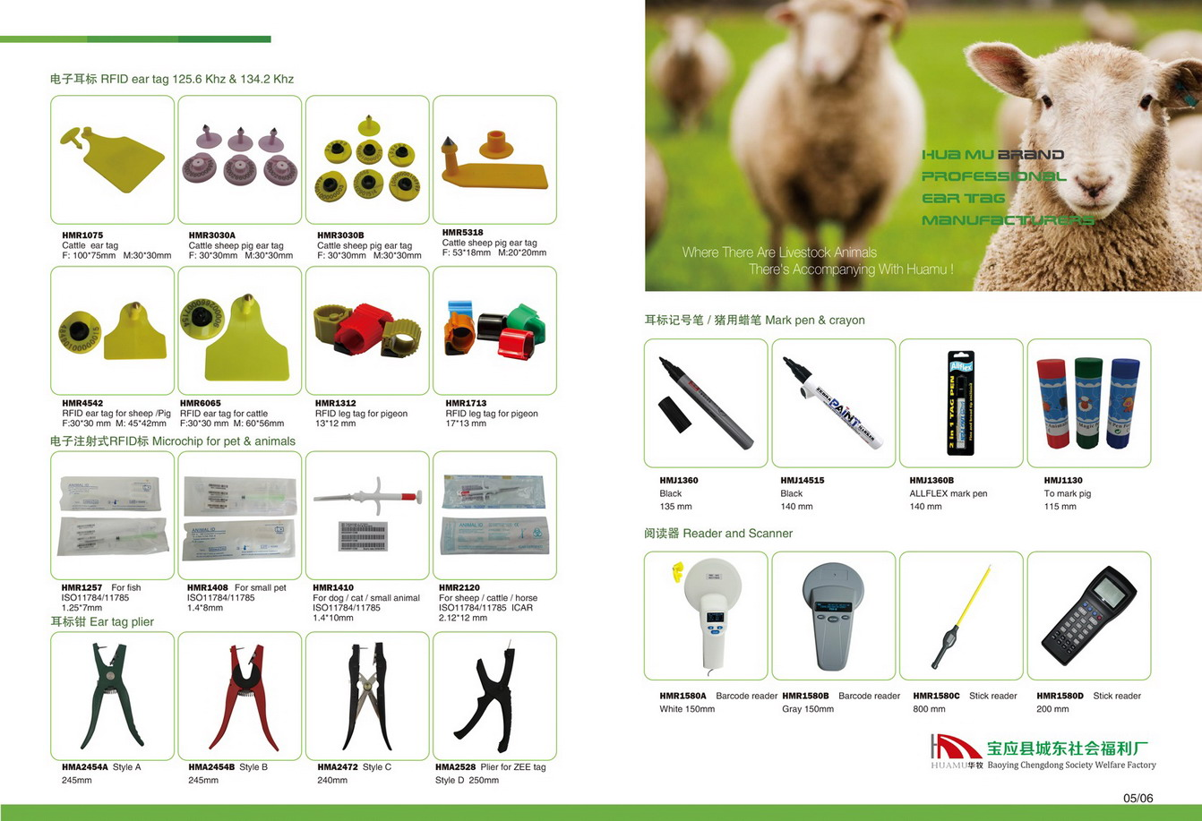 Catalog 5barcode print green animal eartag for cow