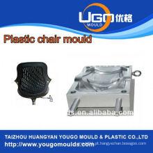 Fábrica profissional de moldes de plástico para moldes de cadeira de escritório de plástico em taizhou China