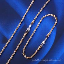 Набор ювелирных изделий из веревочной цепочки ювелирных изделий Xuping Two-Tone (61420)