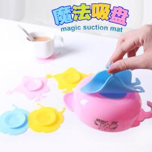 Childerntableware Sucker Silicone Sucker Anti-Skid Magic Suction