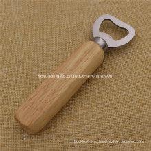 Промотирование Custom деревянный консервооткрыватель бутылки для сбывания