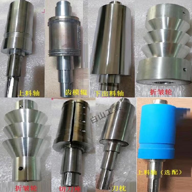 Mask Machine Parts in china