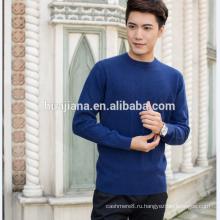 Кашемир 2017 дизайн мода мужской голубой свитер
