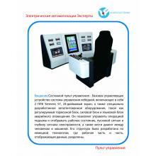 Centro de control eléctrico de elevación