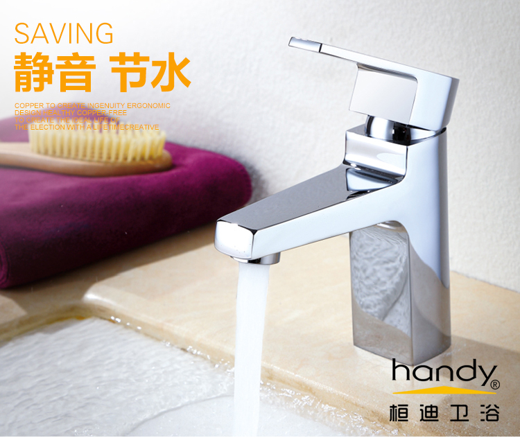 Low noise Basin Faucet