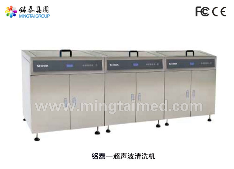 Mingtai Ultrasonic Spray Washer Disinfector