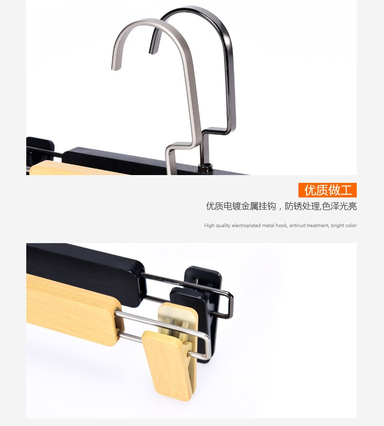 2_02 EISHO Wood Imitation Plastic Pants Hanger