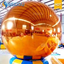 Декоративное зеркало воздушный шар золото красное серебряное Disco раздувное шарики зеркала
