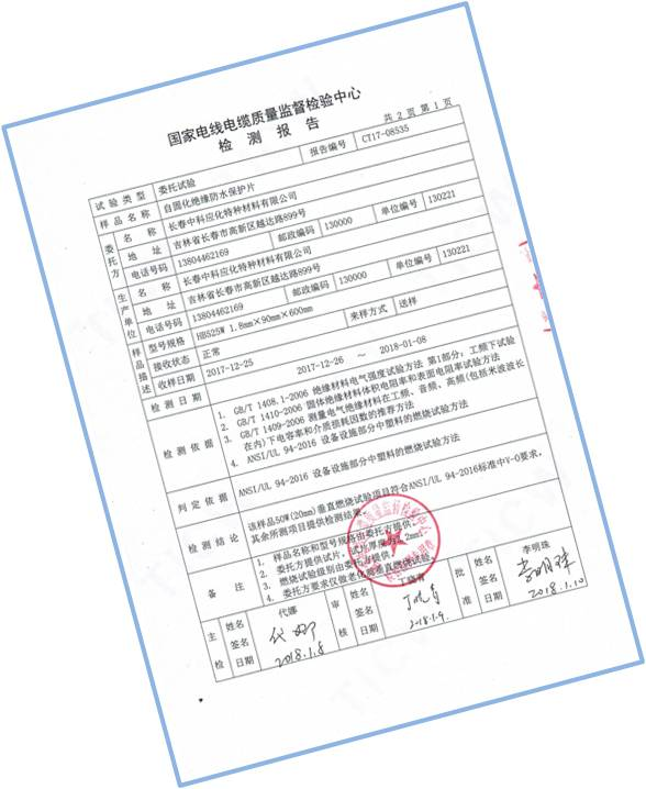 Testing Report of SINOFUJI Mastic Tape Pad Issued by  National Authorized Body 2