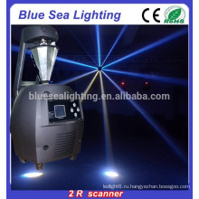 2015 новые идеи продукта 2R 120w движущаяся головка сканер Lights