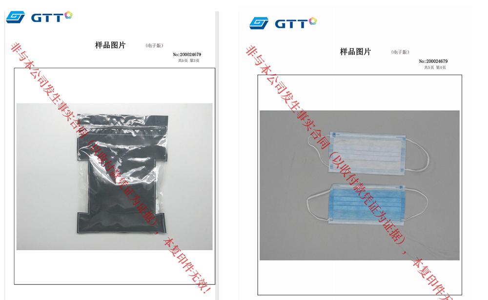 YYT0960 medical standard testing report-2