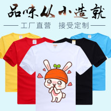 Children's Short Sleeve Shirts