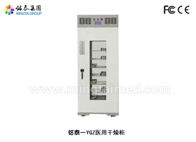 Mingtai Ygz Medical Dry Cabinet