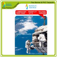 Баннер из высококачественного горячего ламинированного ПВХ-волокна