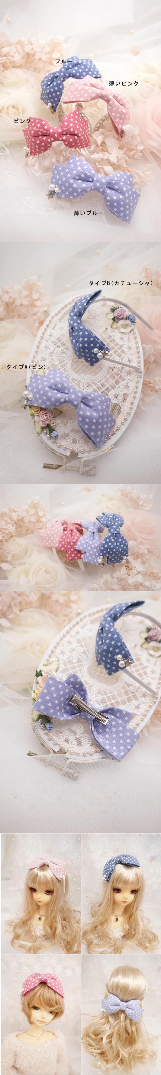 BJD Blue/Pink Sweet Hairpin Hairband Stick
