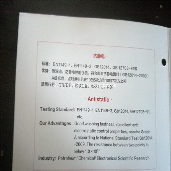 anti electrostatic polyster cotton cloth
