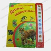 Praten Pad for Children Book, Talking Book, Music Book Catalog