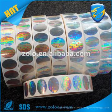 Защитная печать с защитой от кражи, печать с гарантией голограммы, защищенная печать голограммы