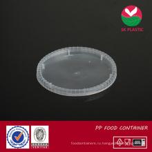 Круглый пластиковый пищевой контейнер крышкой (АБ-118 крышки)