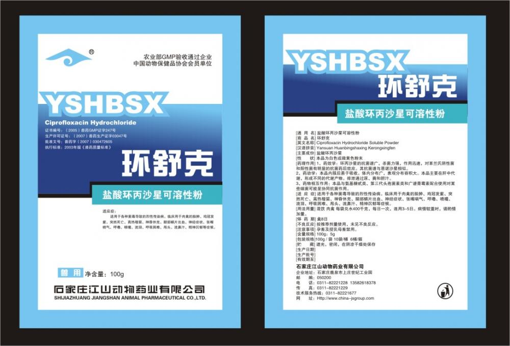 Ciprofloxacin Hydrochloride veterinary Soluble Powder