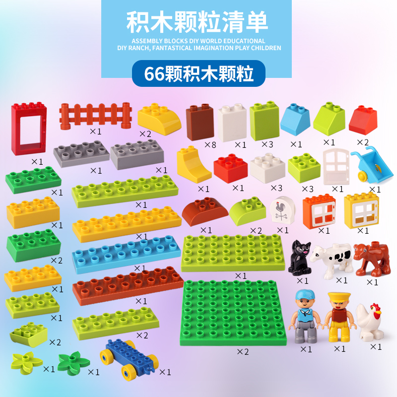 Children Building Blocks Bricks Happy Farm Series