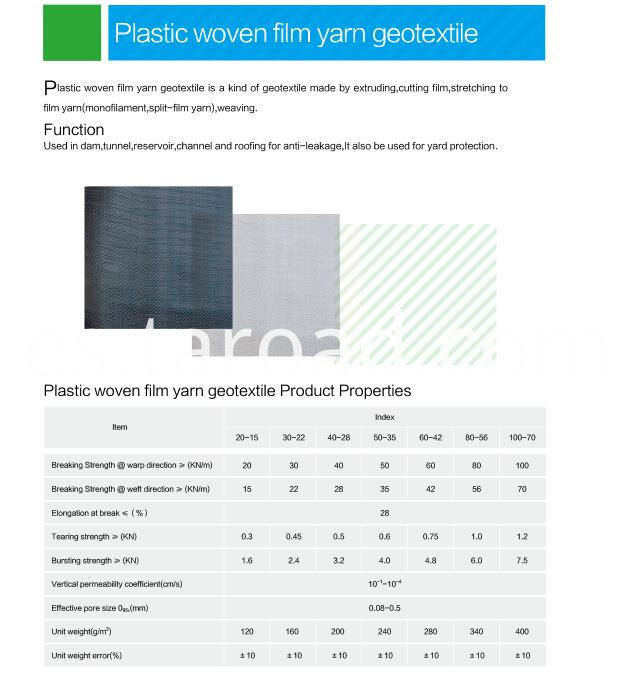plastic woven film yarn geotextile e-catalogue