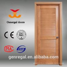 Окрашенные твердой древесины жалюзи межкомнатные двери