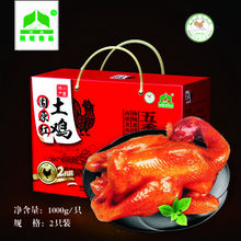 Distinctive Red Earth Chicken