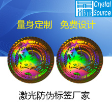 Hologram Colorful 3D Security Label Sticker