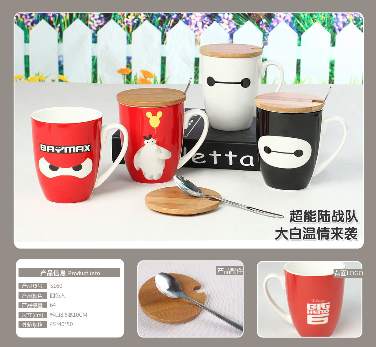 Baymax Coffee Mug
