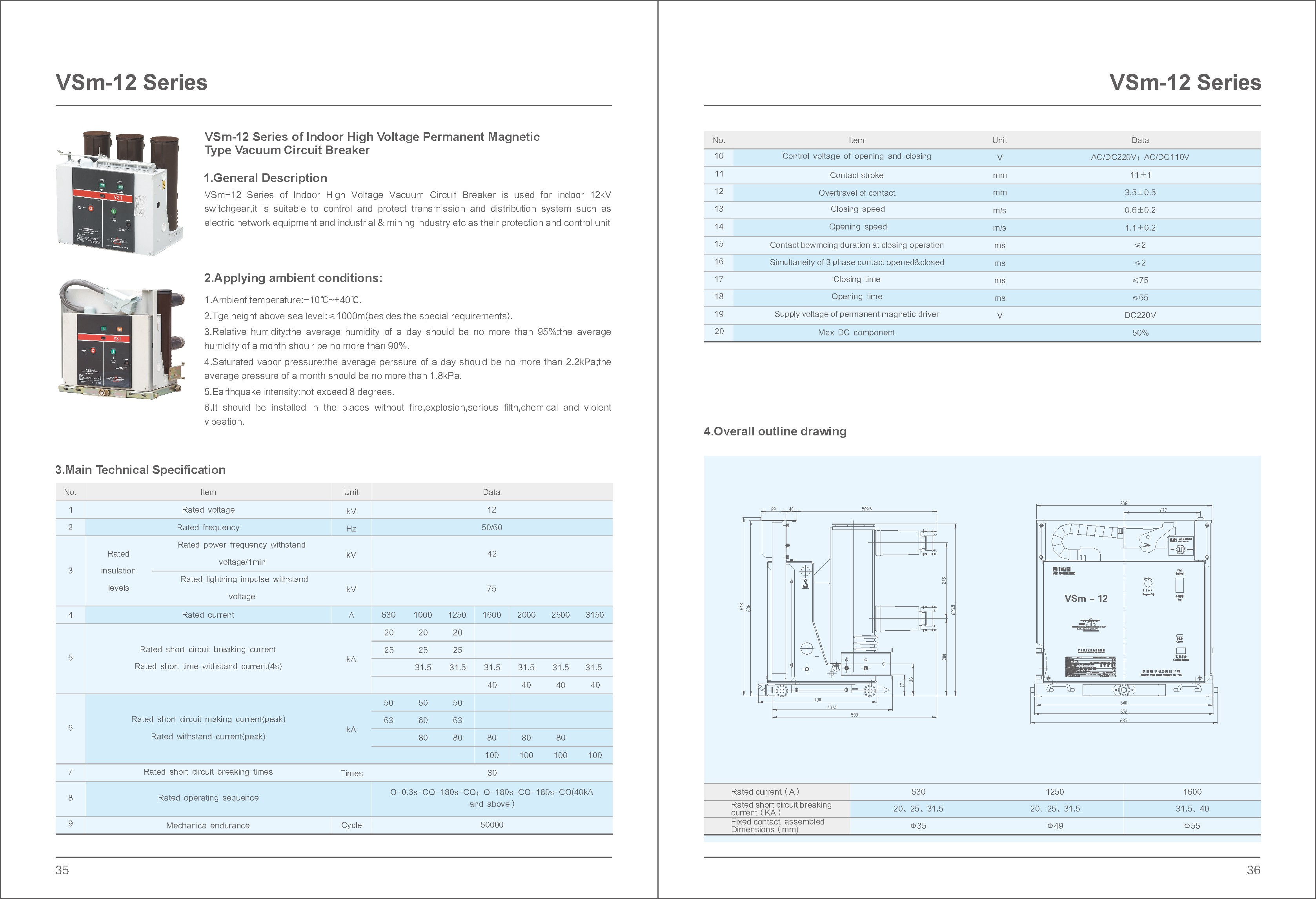 VSm-12/1600-31.5 Type VCB Technical specification