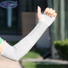 NMSAFETY анти-вырезать рукава порезостойкие рабочей рукавом