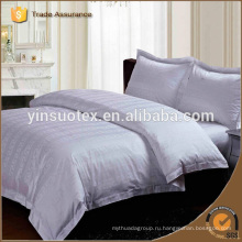 100% хлопок Высококачественная полоска Бежевый Hotel Linen Hotel Bed Sheet