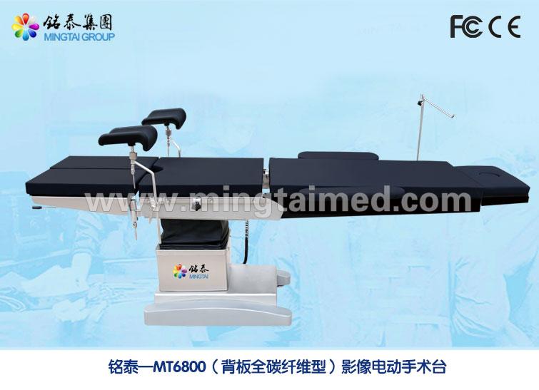 Mingtai 6800 high grade carbon fiber electro surgery table