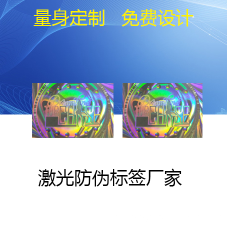 PET Warranty 3D Hologram Label Sticker