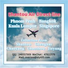 Shantou Air Direct line
