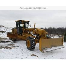 CATERPILLAR BRAND NEW SEM922 MOTOR GRADER сатуға арналған