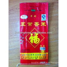 China factory retailed 5kg rice bag