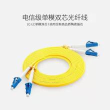 Cabo de fibra dual core de modo único