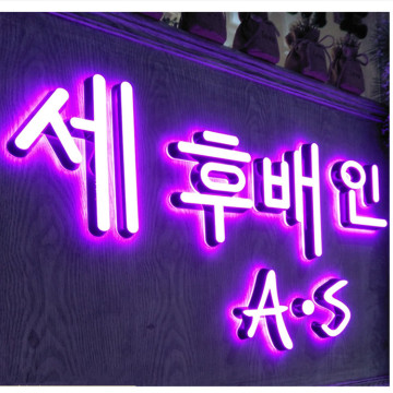 3D Acrylic Letter Sign for Walls Shopfront