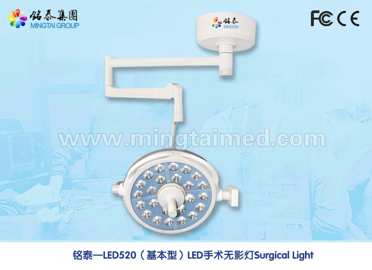 Mingtai LED520 basic model operating light
