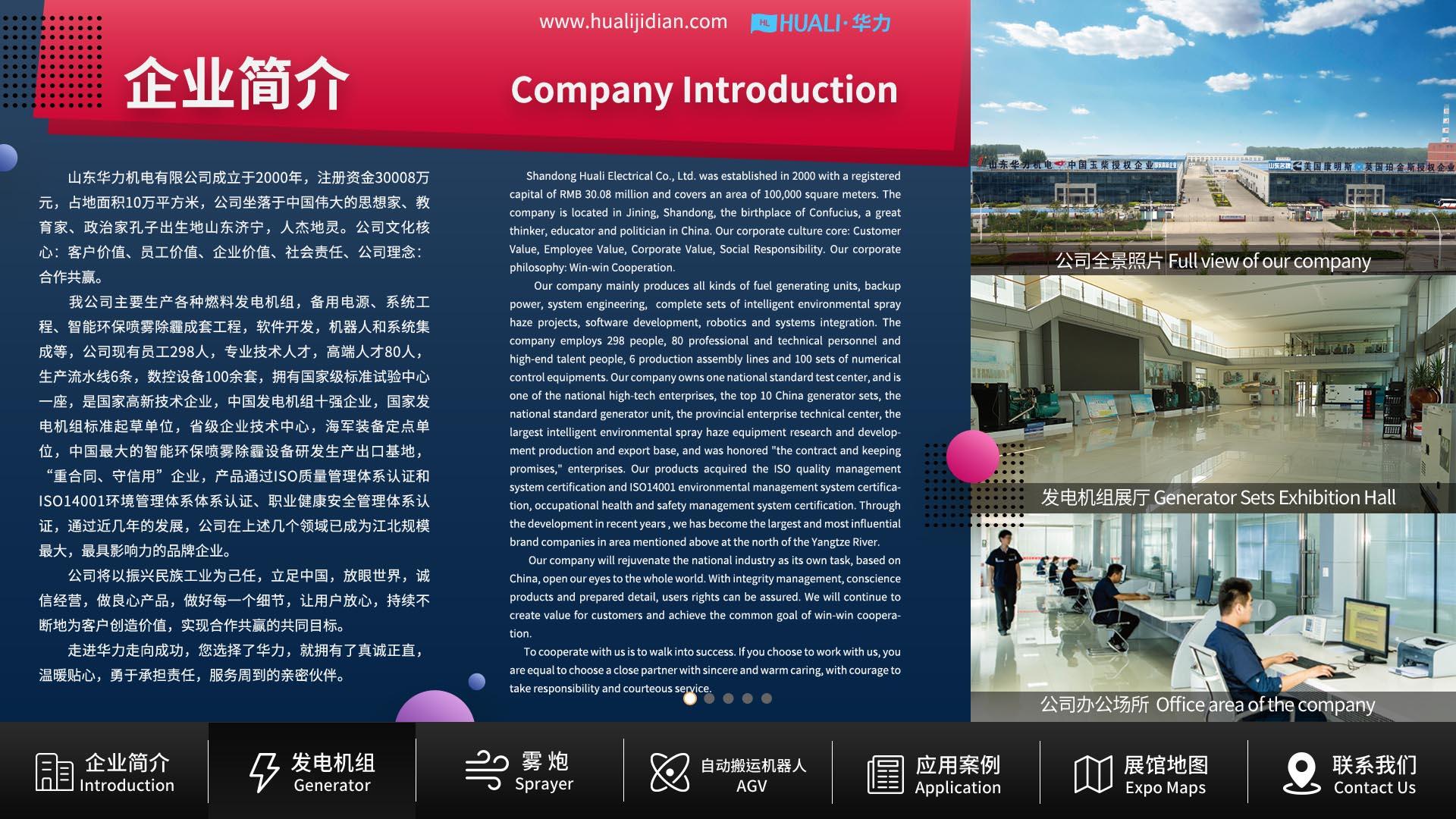 Shanhua generator
